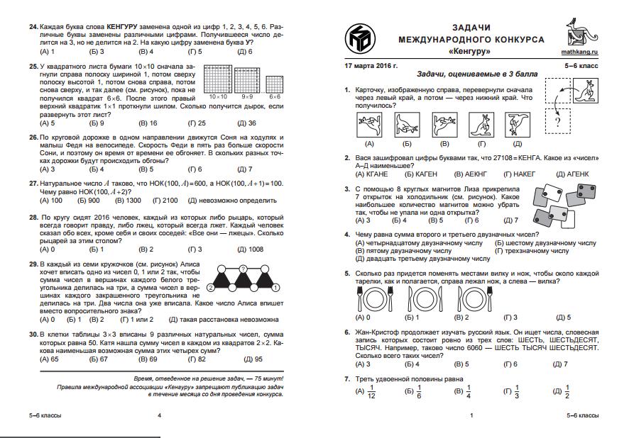 Кенгуру олимпиада по математике 7 класс 2015 ответы